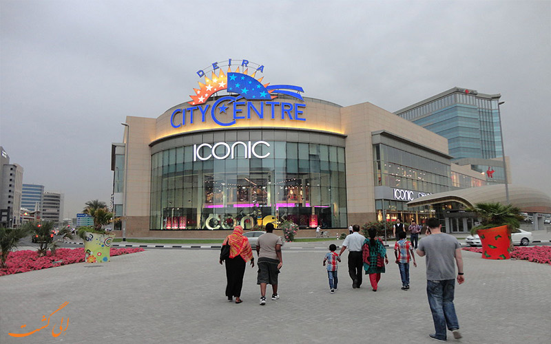 سیتی سنتر دیره | City Centre Deira
