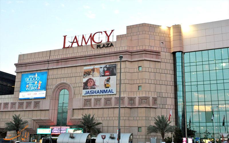 لامسی پلازا | Lamcy Plaza
