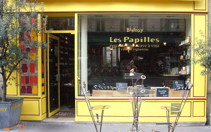 رستوران پاپیلس