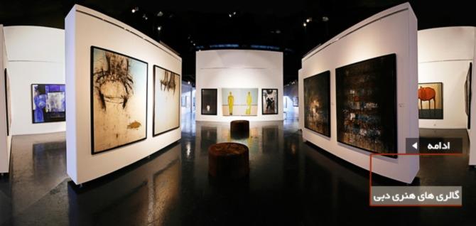 گالری های هنری دبی