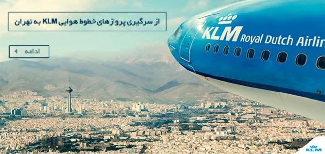 از سرگیری پروازهای خطوط هوایی کی ال ام (KLM) به تهران