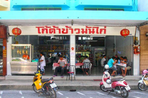 kota-khao-man-gai-streetview