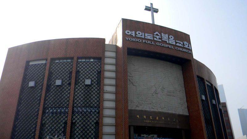 بزرگ ترین کلیسای جهان