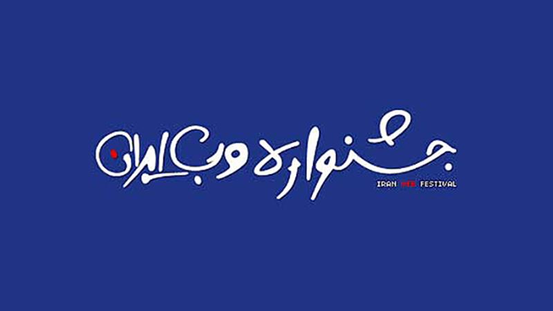 جشنواره وب ایران | الی گشت