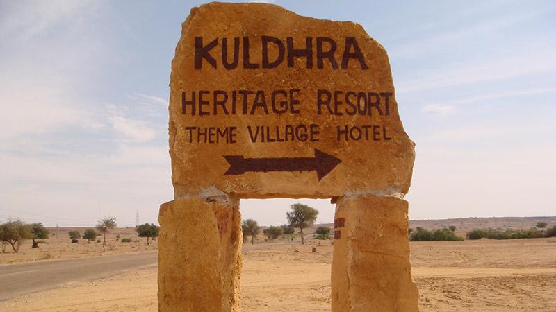 روستای کولدهارا هند