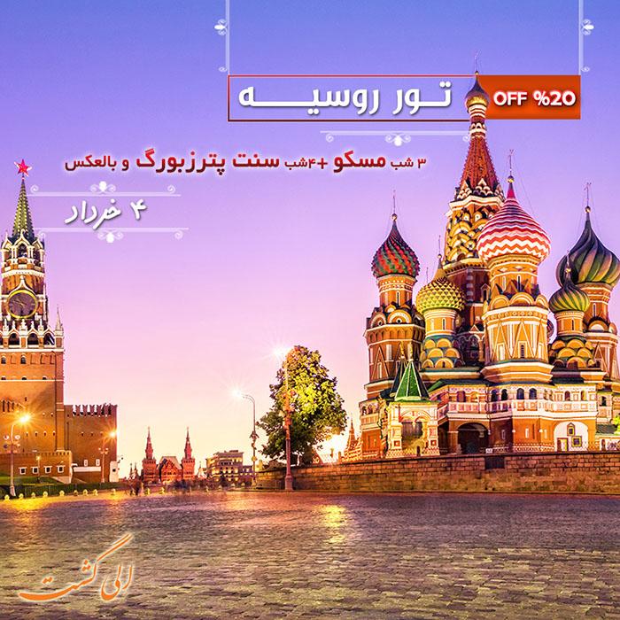 تور مسکو سنت پترزبورگ