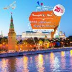پیشنهاد الی گشت: تخفیف ۲۰ درصدی تور ترکیبی روسیه در تاریخ ۱۱ و ۱۸ خرداد