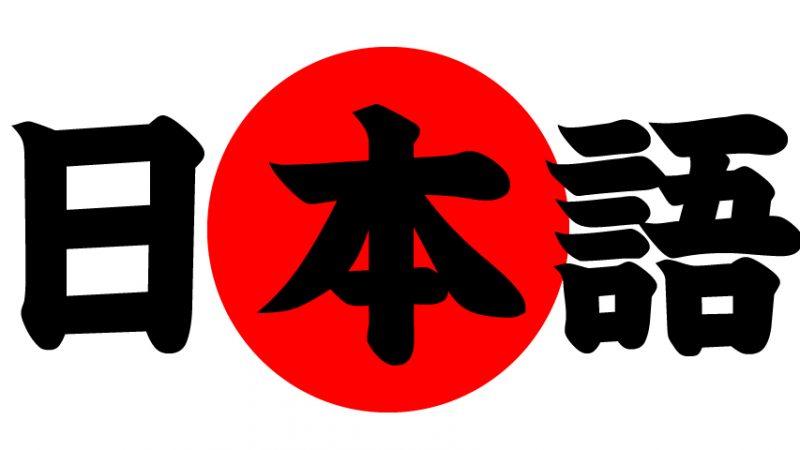 زبان ژاپنی