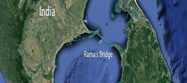 پل راما