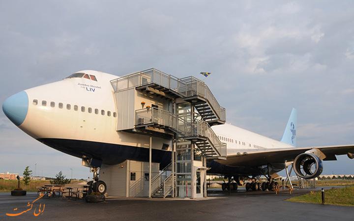 هتل هواپیما