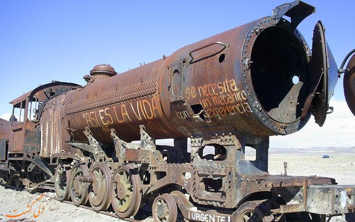 بولیوی | قبرستان قطارها
