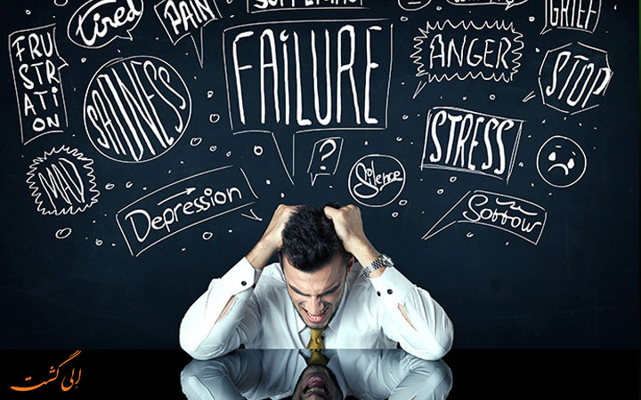 تجربیات شکست کارآفرینان