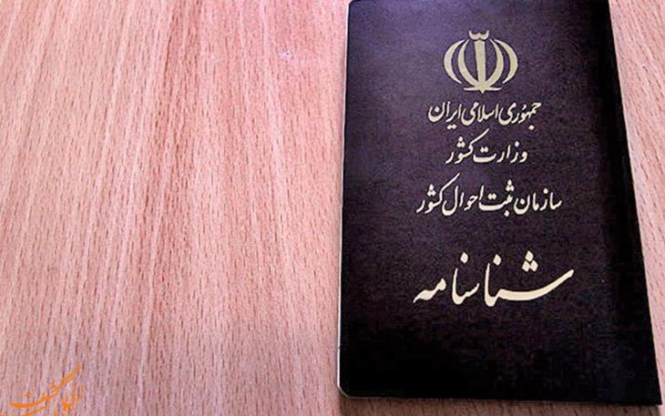 شناسنامه ایرانی
