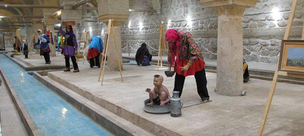 موزه رختشویخانه در زنجان