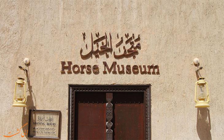 موزه اسب