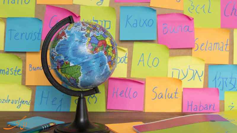 دانستن زبان در سفر