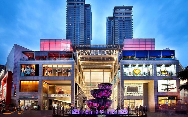 مرکز خرید پاویلیون