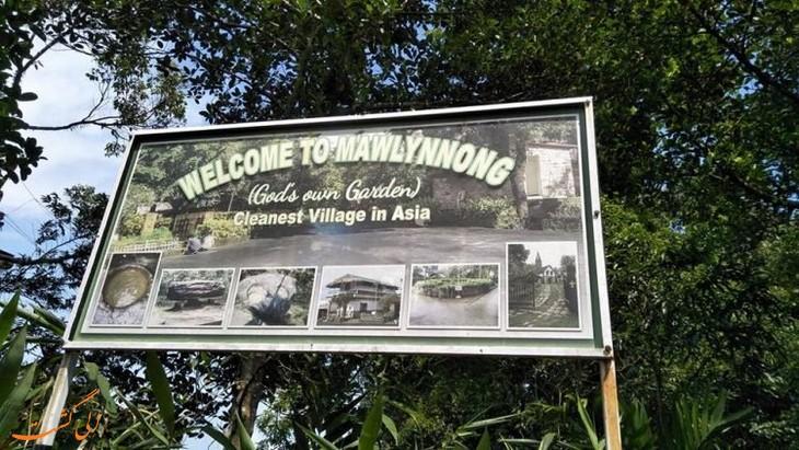 تمیز ترین روستا آسیا