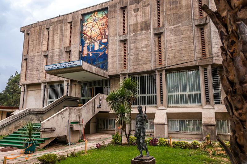 موزه ملی اتیوپی