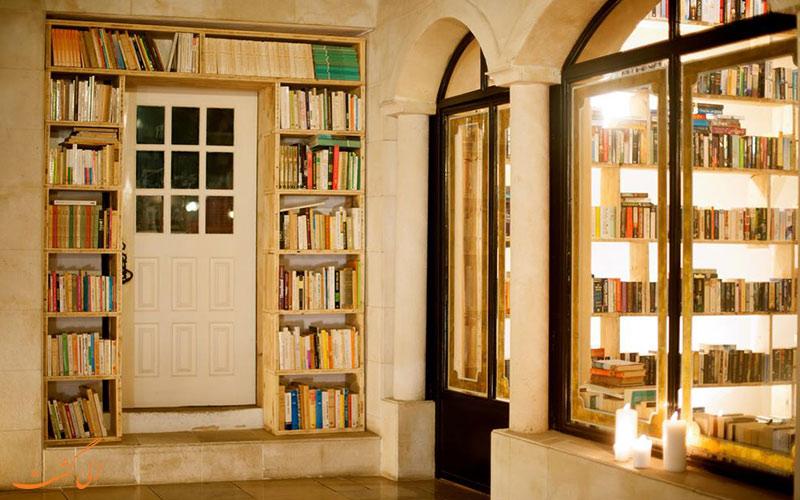 هتلی پر از کتاب