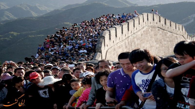 دیوار چین شلوغ