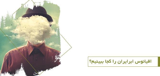 اقیانوس ابر ایران