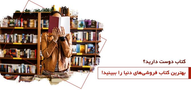 بهترین کتابخانه های دنیا