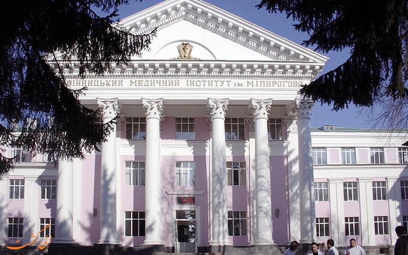 دانشگاه پزشکی ملی