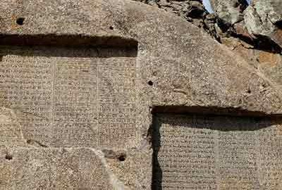 کتبیه همدان گنجنامه