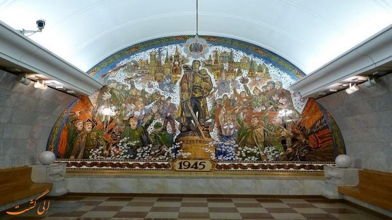 ایستگاه Park Pobedy
