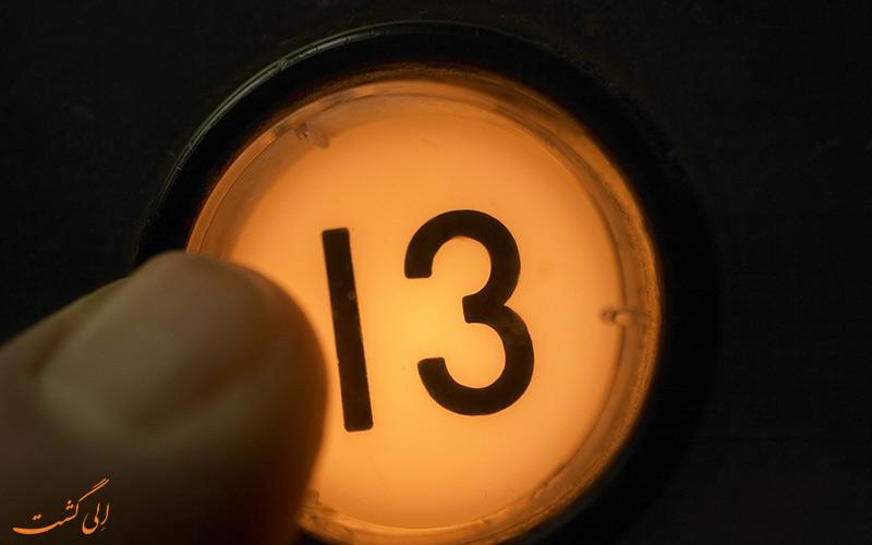 13 عددی نحس