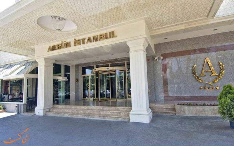 هتل آکگون استانبول Akgün Hotel İstanbul
