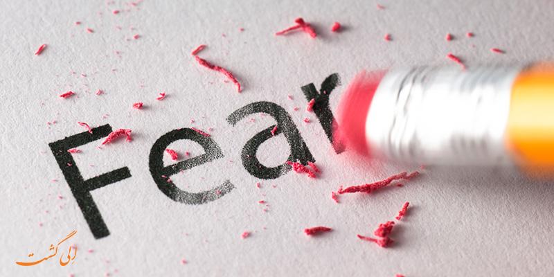 دور کردن ترس | عادات افراد موفق