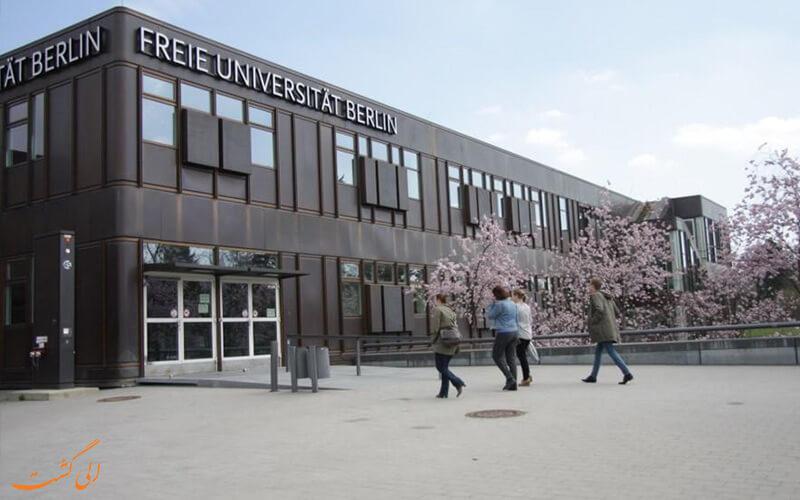 دانشگاه فرای