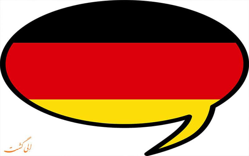 جملات آلمانی پرکاربرد در سفر به آلمان