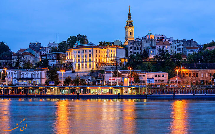 سفر به شهر بلگراد صربستان