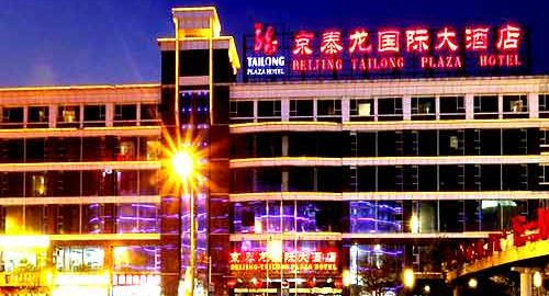 Jingtailong-International-Hotel--eligasht-(1)