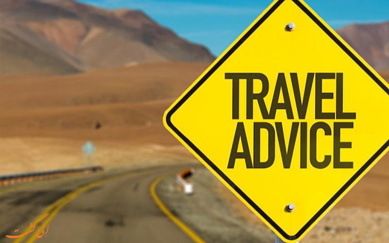 توصیه های قبل از سفر