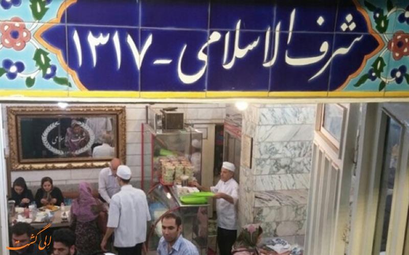 رستوران شرف الاسلام