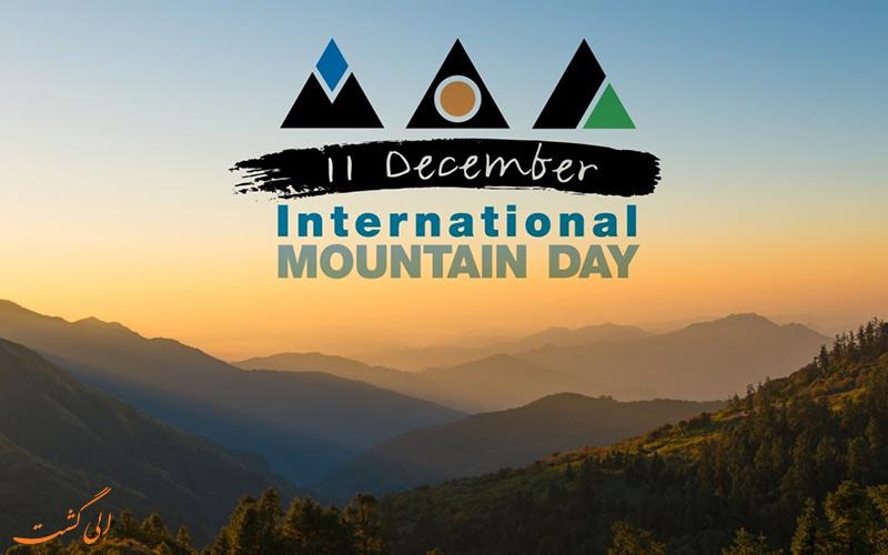 روز جهانی کوهنوردی