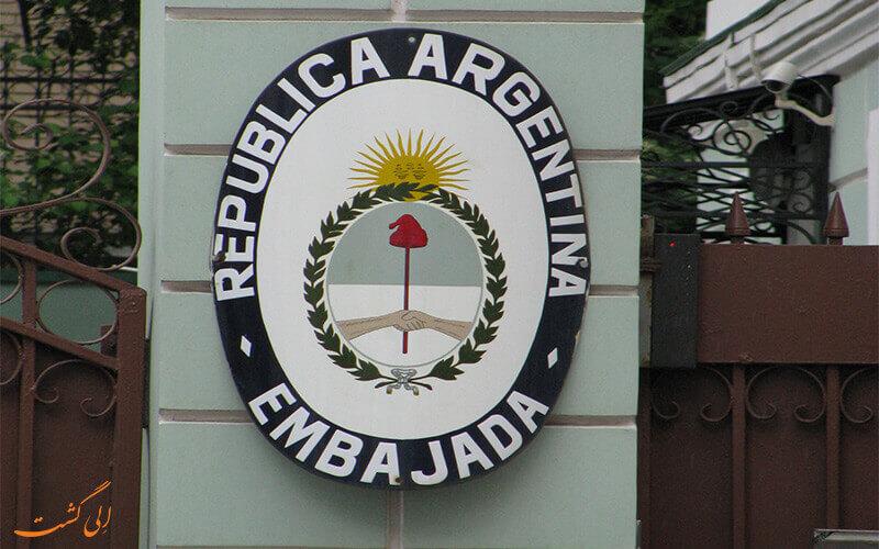 سفارت و کنسولگری آرژانتین