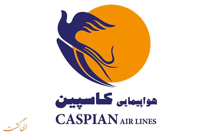 شرکت هواپیمایی کاسپین