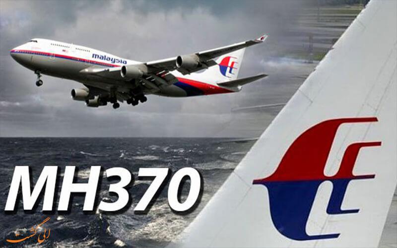 هواپیمای گمشده ام.اچ370 مالزی