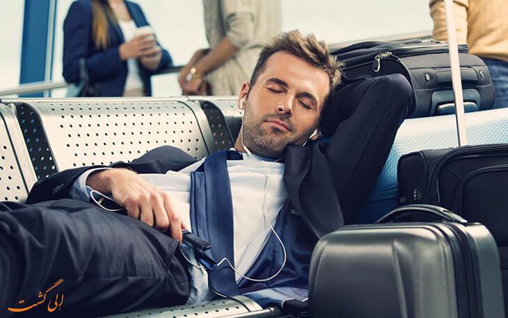 چطور در فرودگاه بخوابیم