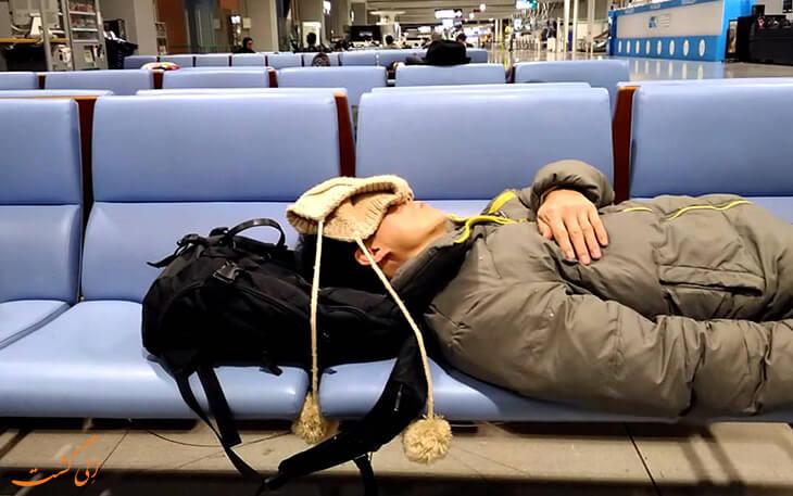 استراحت و خوابیدن در فرودگاه