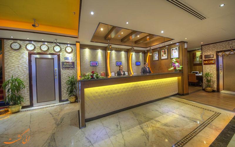 هتل فورچون دیره دبی | پذیرش