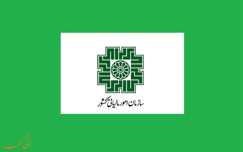 سازمان امور مالیاتی کشور