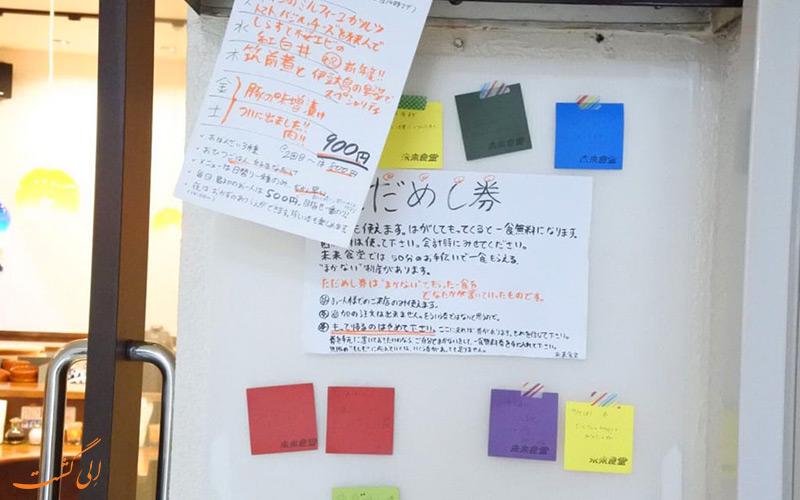 رستوران میرای شکودو در ژاپن