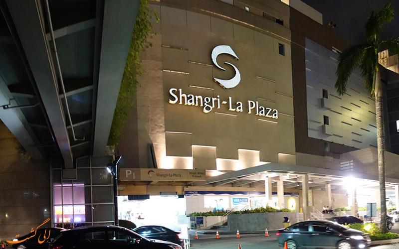 شانگریلا لا پلازا | Shangri-La Plaza