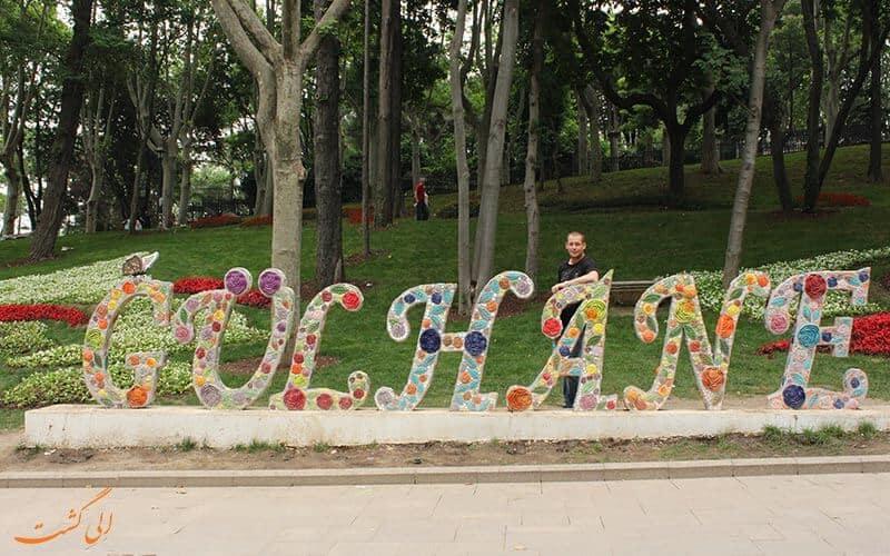 پارک گولهان استانبول
